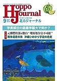 北方ジャーナル2015年 9月号
