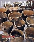 縄文土器前期 日本の美術No.496