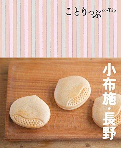 ことりっぷ 小布施・長野 (旅行ガイド)