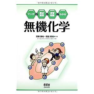 マンガ+要点整理+演習問題でわかる 無機化学