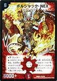 デュエルマスターズ ボルシャック・NEX(スーパーレア)/マスターズ・クロニクル・パック(DMX21)/ コミック・オブ・ヒーローズ /シングルカード