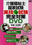 介護福祉士国家試験実技試験完全対策DVD—合格への近道