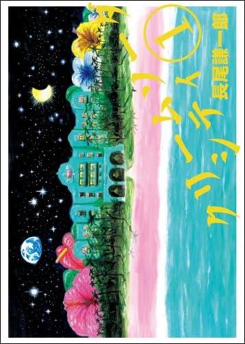 クリームソーダ シティ 1 (ビッグコミックス)