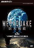 "NHKスペシャル MEGAQUAKE II 巨大地震 第3回 ""大変動期"