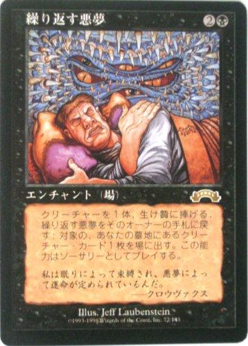 マジック:ザ・ギャザリング MTG 繰り返す悪夢 (日本語) (特典付:希少カード画像) 《ギフト》