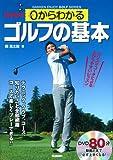 DVD付 0からスタート はじめてのゴルフ入門