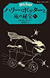 Image of Harry Potter and the Deathly Hallows Vol. 1 of 4 (Japanese Edition)