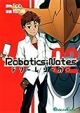 ROBOTICS;NOTES ドリームシーカー(2) (ガンガンコミックス)