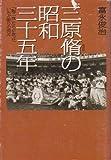 三原脩の昭和三十五年―「超二流」たちが放ったいちど限りの閃光 (宝島社文庫)