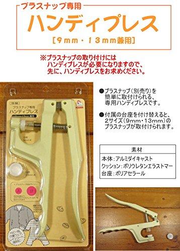 清原 プラスナップ専用ハンディプレス SUN15-56