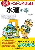 トコトンやさしい水道の本 (B&Tシリーズ―今日からモノ知りシリーズ)