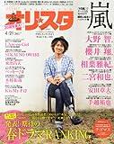 オリ☆スタ 2014年 4/21号