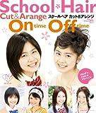 スクールヘアカット&アレンジOntime Offtime (主婦の友生活シリーズ リセシリーズ)