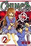 CHIMES 2 (2) (少年マガジンコミックス)