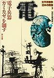 太平洋戦争 日本の敗因〈3〉電子兵器「カミカゼ」を制す