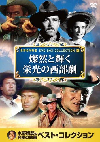 燦然と輝く栄光の 西部劇 怒りの河 荒野の決闘 折れた矢 荒野のガンマン 地獄への道 遠い太鼓 西部の王者 DVD10枚組 10CID-6005