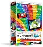 チューブ&ニコ録画4 Windows版