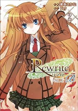 Rewrite:SIDE-B 2 (電撃コミックス)