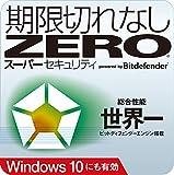 スーパーセキュリティZERO Windows 10対応 1台用  (最新版)  [ダウンロード]