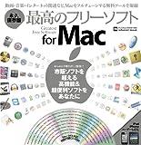 最高のフリーソフト for Mac 永久保存本 (INFOREST MOOK PC・GIGA特別集中講座 398)