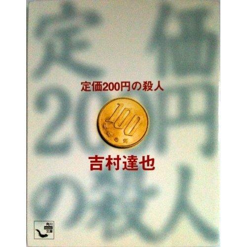 定価200円の殺人 (角川mini文庫)