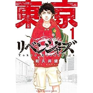 東京卍リベンジャーズ(1) (週刊少年マガジンコミックス) [Kindle版]