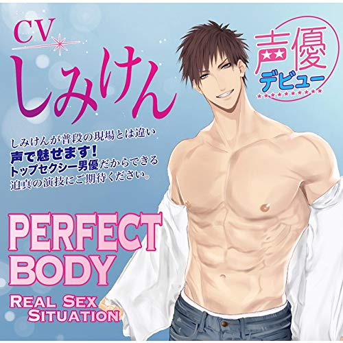 PERFECT BODY Real SEX Situation/しみけん