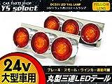 丸型 3連 LEDテール ランプ 左右 2個セット / 24V / 赤橙