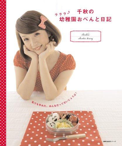 千秋のラララ 幼稚園おべんと日記 (主婦の友生活シリーズ)