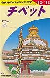 D08 地球の歩き方 チベット 2012~2013