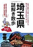 埼玉県謎解き散歩 (新人物文庫 か 6-1)