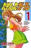 ためしたガール 1 (少年チャンピオン・コミックス)