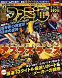 週刊ファミ通 2012年3月8日号