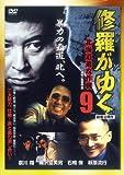 修羅がゆく9 北海道進攻作戦[DVD]