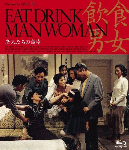 恋人たちの食卓 [Blu-ray]
