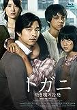 トガニ 幼き瞳の告発 (オリジナル・バージョン) [Blu-ray]
