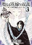 聖なる花嫁の反乱 3―亡国の御使いたち (フレックスコミックス・フレア)