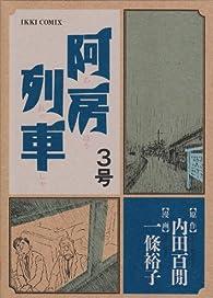 阿房列車 3号 (IKKI COMIX)