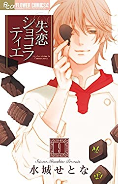 失恋ショコラティエの最新刊