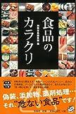 食品のカラクリ [宝島SUGOI文庫] (宝島SUGOI文庫 A へ 1-39)