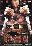 ヒッチャー2004[DVD]