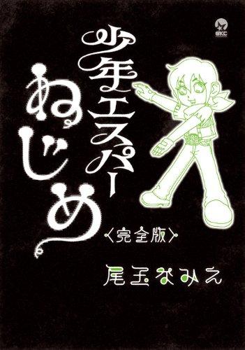 少年エスパーねじめ<完全版> (シリウスKC)