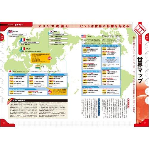 世界のエンタメ業界地図2013年版 (ビジネスファミ通)