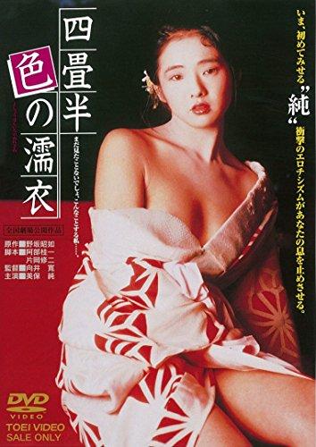 四畳半色の濡衣 [DVD]