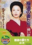 <東映55キャンペーン第13弾>極道の妻たち 赫い絆 [DVD]