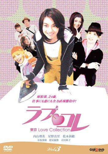 ラブ・コレ~東京Love Collection~ Vol.3 [DVD]
