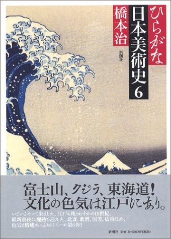 ひらがな日本美術史 6