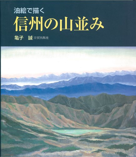 油絵で描く信州の山並み