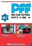 PFFアワード2005 Vol.7 [DVD]