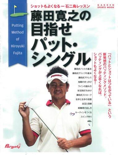 藤田寛之の目指せパット・シングル (GAKKEN SPORTS MOOK パーゴルフ)